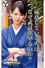成功している人は、なぜ武道をやるのか? Kindle版