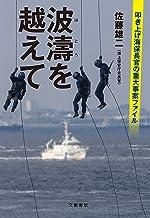 表紙: 波濤を越えて 叩き上げ海保長官の重大事案ファイル (文春e-book)   佐藤 雄二