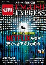 表紙: [音声DL付き]CNN ENGLISH EXPRESS 2019年8月号 | CNN English Express編