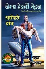 Akhiri Danv: One Bright Summer morning (in Hindi) (Hindi Edition) Kindle Edition