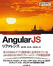 表紙: AngularJSリファレンス | 池添 明宏
