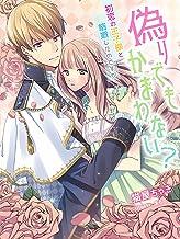 表紙: 偽りでもかまわない?~初恋の王子様と結婚したのですが~ (夢中文庫プランセ) | まろ