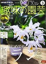 NHKテキスト趣味の園芸 2021年 03 月号 [雑誌]