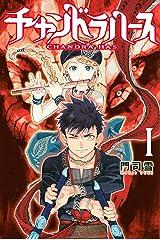 チャンドラハース(1) (週刊少年マガジンコミックス) Kindle版
