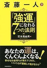 表紙: 斎藤一人「強運」になれる7つの法則 | 宮本 真由美