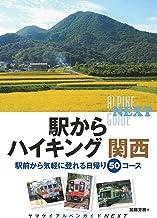 表紙: ヤマケイアルペンガイドNEXT 駅からハイキング 関西 | 加藤 芳樹
