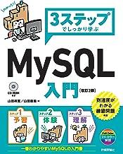 表紙: 3ステップでしっかり学ぶ MySQL入門 [改訂2版] | 山田 奈美