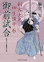 表紙: 御前試合 剣客大名 柳生俊平 : 6 (二見時代小説文庫) | 麻倉 一矢