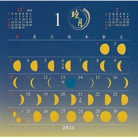 カレンダー 2020 満月 新月・満月の時刻表 最新2021年度版