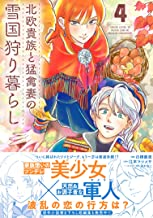 表紙: 北欧貴族と猛禽妻の雪国狩り暮らし 4 (PASH! コミックス) | 白樺鹿夜