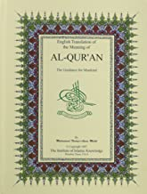 English Translation of the Meaning of Al-Qur'an: The Guidance for Mankind (English Only)