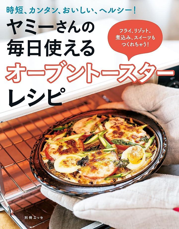思慮深いスポンジ復讐ヤミーさんの毎日使えるオーブントースターレシピ (扶桑社ムック)