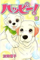 ハッピー!(25) (BE・LOVEコミックス) Kindle版