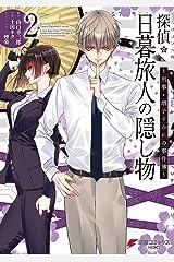 探偵・日暮旅人の隠し物 ~刑事・増子すみれの事件簿~(2) (電撃コミックスNEXT) Kindle版
