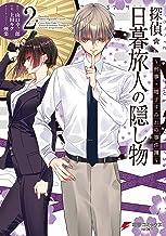 探偵・日暮旅人の隠し物 ~刑事・増子すみれの事件簿~(2) (電撃コミックスNEXT)