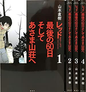 レッド 最後の60日 そしてあさま山荘へ コミック 全4巻完結 セット (KCデラックス イブニング)
