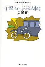 T型フォード殺人事件(広瀬正小説全集5) (集英社文庫)