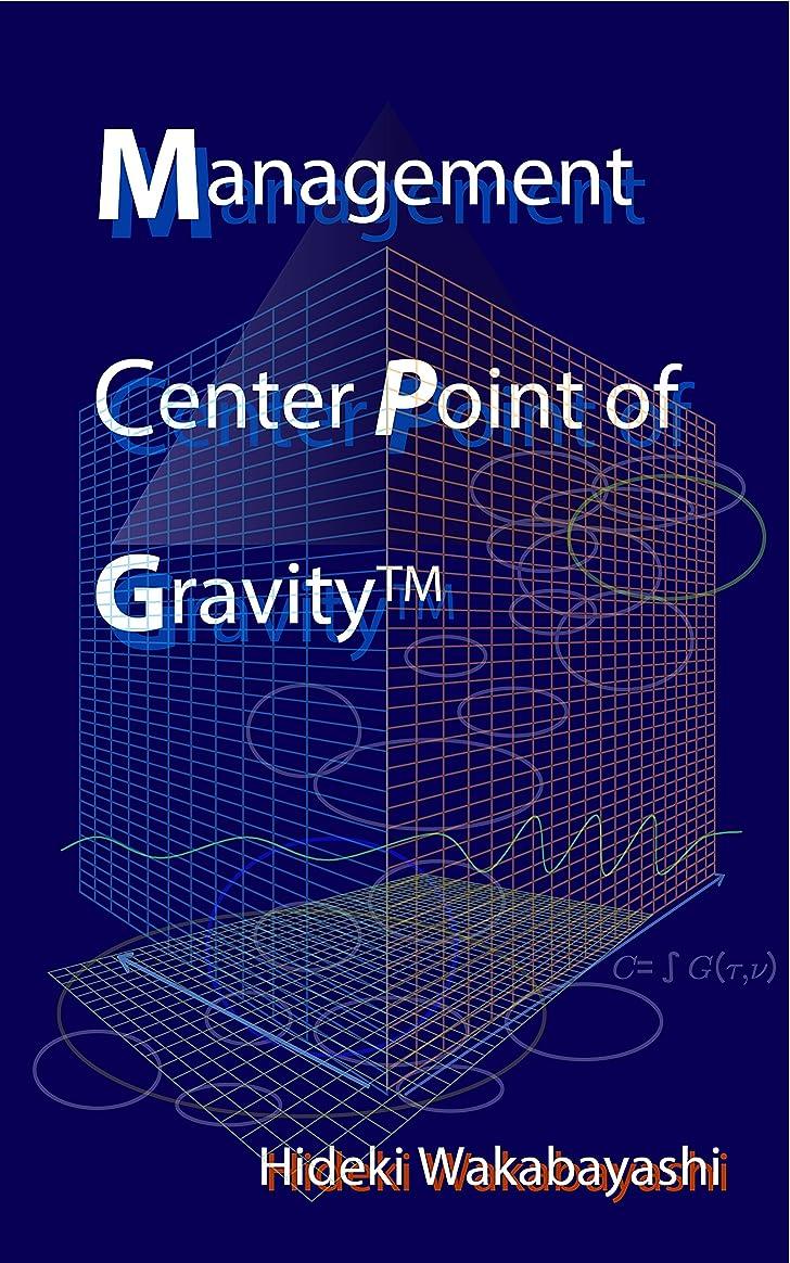 配置閉じるダイヤルManagement Center Point of Gravity: New Analysis Method of The Japanese Electronics and various Industries (English Edition)