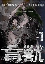 表紙: 盲獣1 | 久木田 高明