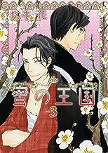 表紙: 蜜の王国 3巻 (花音コミックス) | 松本花
