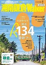 表紙: 湘南鎌倉ウォーカー2014 (Walker)   YokohamaWalker編集部