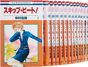 スキップ・ビート! コミック 1-38巻セット (花とゆめCOMICS)