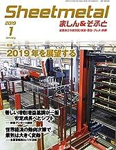 Sheetmetal (シートメタル) ましん&そふと 2019年 01月号 [雑誌]