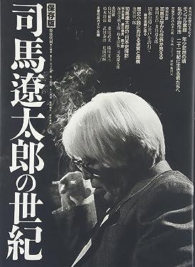 Shiba Ryotaro No Seiki (Japanese Edition)