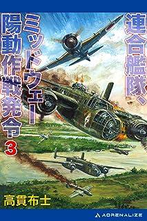 連合艦隊、ミッドウェー陽動作戦発令(3)