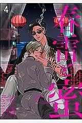 春雷と蜜(分冊版) 【第4話】 (&.Emo comics) Kindle版