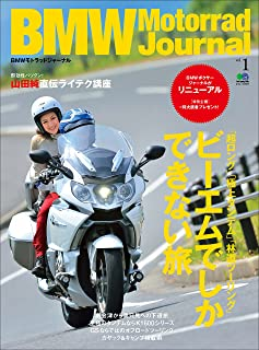 BMW Motorrad Journal(ビーエムダブリューモトラッドジャーナル) vol.1[雑誌]