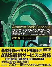 表紙: Amazon Web Services クラウドデザインパターン 実装ガイド 改訂版 日経BP Next ICT選書 | アマゾン データ サービス ジャパン 玉川憲