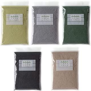 カラーサンド 各200g ライトイエロー×シルバーグレー×ブラック×ダークグリーン×クリームの5色セット 細粒(0.2mm程度の粒) Sタイプ #日本製