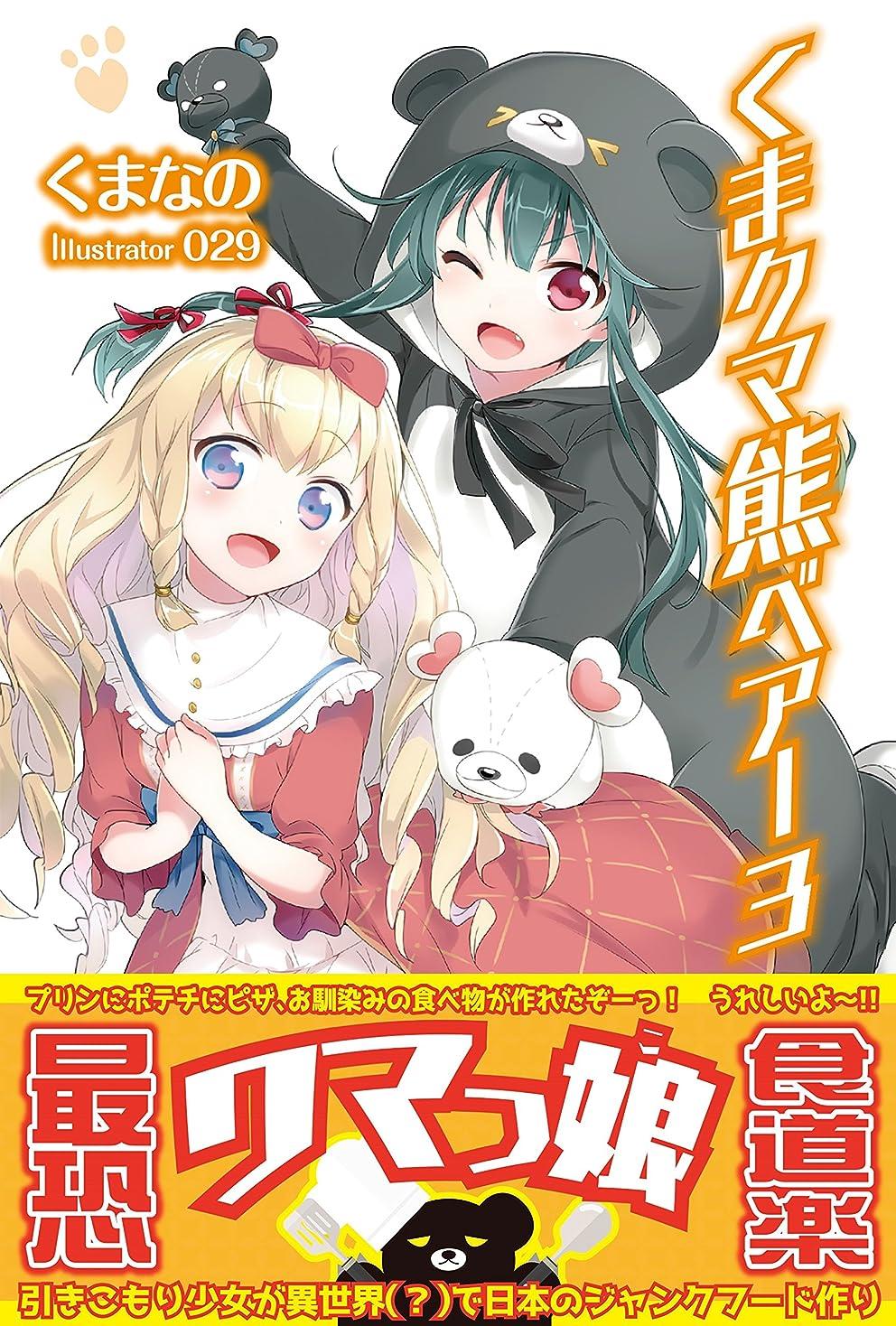 記念碑的なポスト印象派ナットくま クマ 熊 ベアー 3【電子版特典付】 (PASH! ブックス)