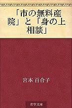 表紙: 「市の無料産院」と「身の上相談」 | 宮本 百合子