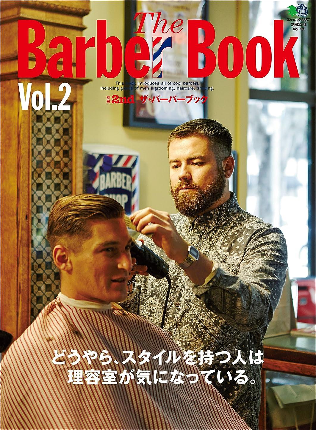 コメント酔ってコークス別冊2nd Vol.18 The Barber Book Vol.2[雑誌]