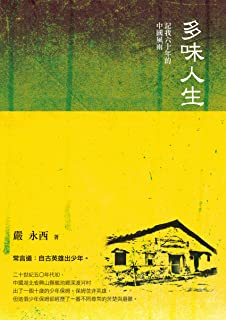 多味人生—記我六十年的中國風雨