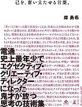 表紙: 己を、奮い立たせる言葉。 (NewsPicks Book)   岸勇希