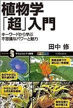 表紙: 植物学「超」入門 キーワードから学ぶ不思議なパワーと魅力 (サイエンス・アイ新書) | 田中 修