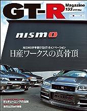 表紙: GT-R Magazine(ジーティーアールマガジン) 2017年 03月号 [雑誌]   GT-R Magazine編集部