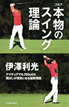表紙: 伊澤利光 ゴルフ 本物のスイング理論 (池田書店) | 伊澤 利光