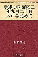 表紙: 手紙 107 慶応三年九月二十日 木戸孝允あて   坂本 竜馬
