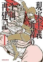 現実主義勇者の王国再建記I (ガルドコミックス)