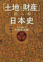 表紙: 「土地と財産」で読み解く日本史 | 大村 大次郎
