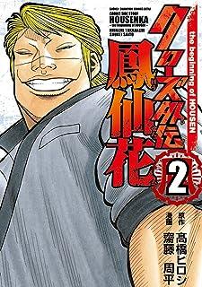 クローズ外伝鳳仙花 2—the beginning of HOUSEN (少年チャンピオン・コミックスエクストラ)...