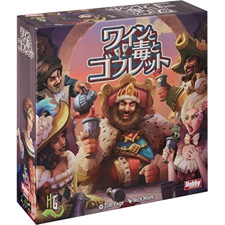 ホビージャパン ワインと毒とゴブレット 日本語版 (2-12人用 30分 8才以上向け) ボードゲーム