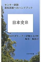 センター試験最短距離へのハンドブック 日本史B: 2018年度センター試験日本史B解答・解説付 センター試験への最短距離 日本史B Kindle版