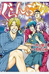 ぐらんぶる(12) (アフタヌーンコミックス) Kindle版