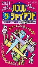 パズル通信ニコリ別冊 パズル・ザ・ジャイアントVol.34