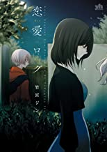 表紙: 恋愛ログ (百合姫コミックス) | 竹宮 ジン